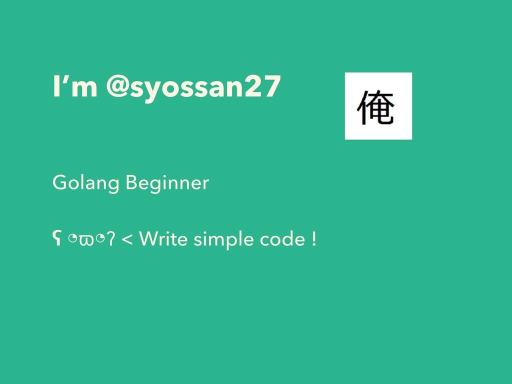 I'm @syossan27 Golang Beginner  ʕ ◔ϖ◔ʔ < Writ...