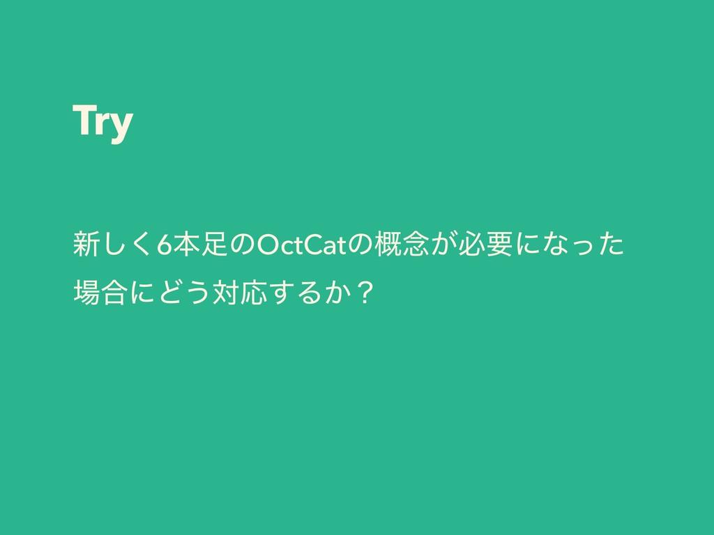 Try ৽͘͠6ຊͷOctCatͷ֓೦͕ඞཁʹͳͬͨ ߹ʹͲ͏ରԠ͢Δ͔ʁ