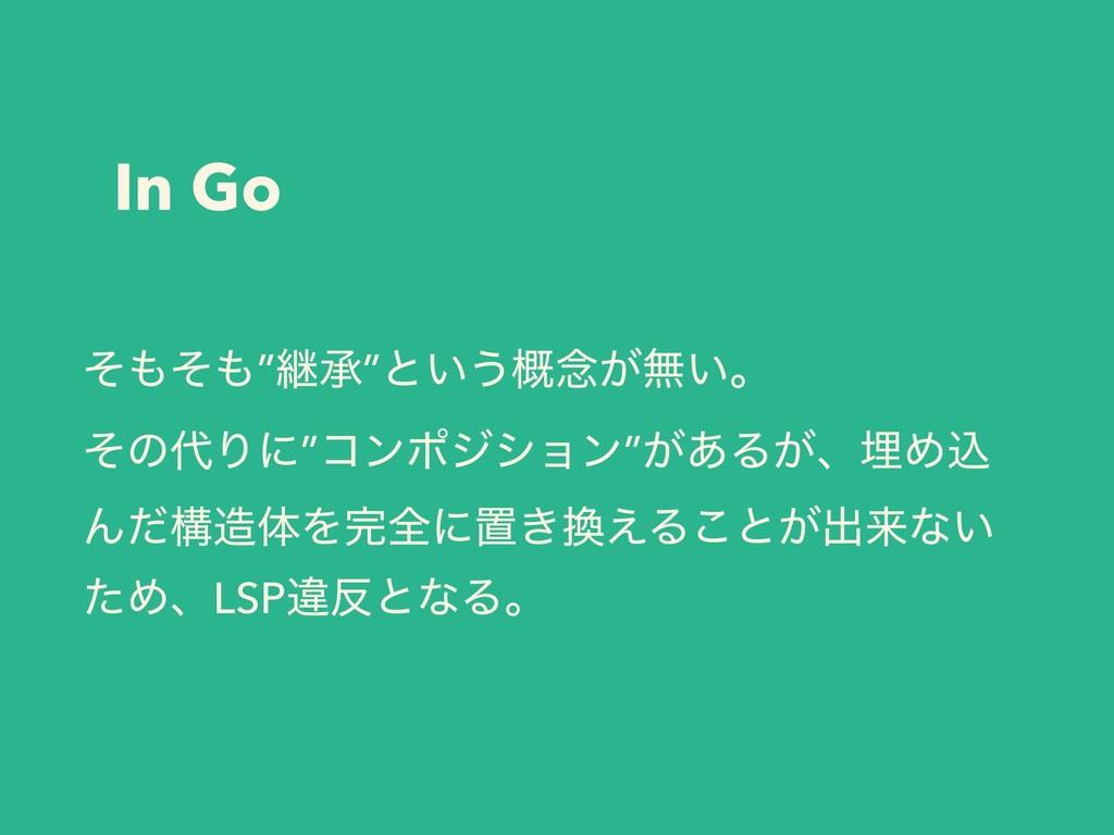 """In Go ͦͦ""""ܧঝ""""ͱ͍͏֓೦͕ແ͍ɻ ͦͷΓʹ""""ίϯϙδγϣϯ""""͕͋Δ͕ɺຒΊࠐ ..."""