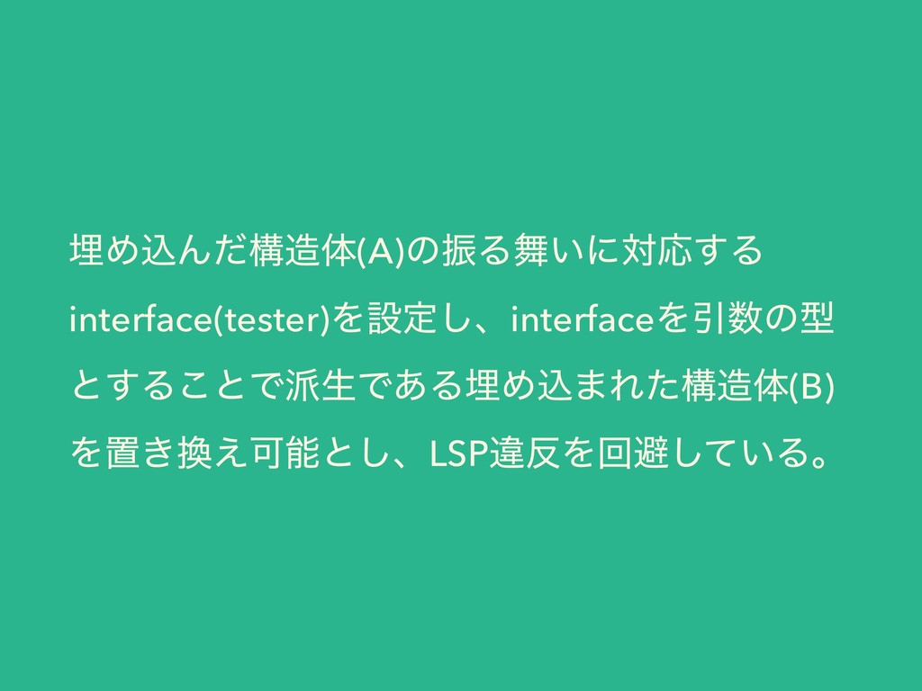 ຒΊࠐΜͩߏମ(A)ͷৼΔ͍ʹରԠ͢Δ interface(tester)Λઃఆ͠ɺint...