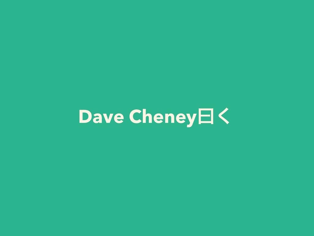Dave Cheneyᐌ͘