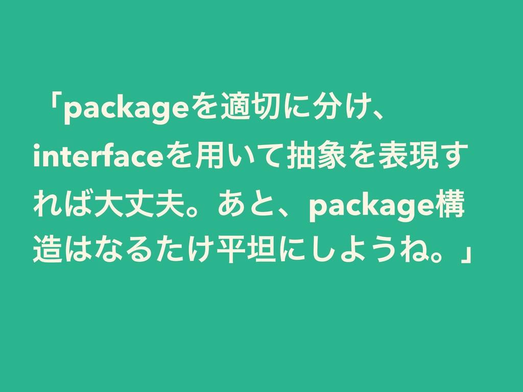 ʮpackageΛదʹ͚ɺ interfaceΛ༻͍ͯநΛදݱ͢ Εେৎɻ͋ͱɺpa...