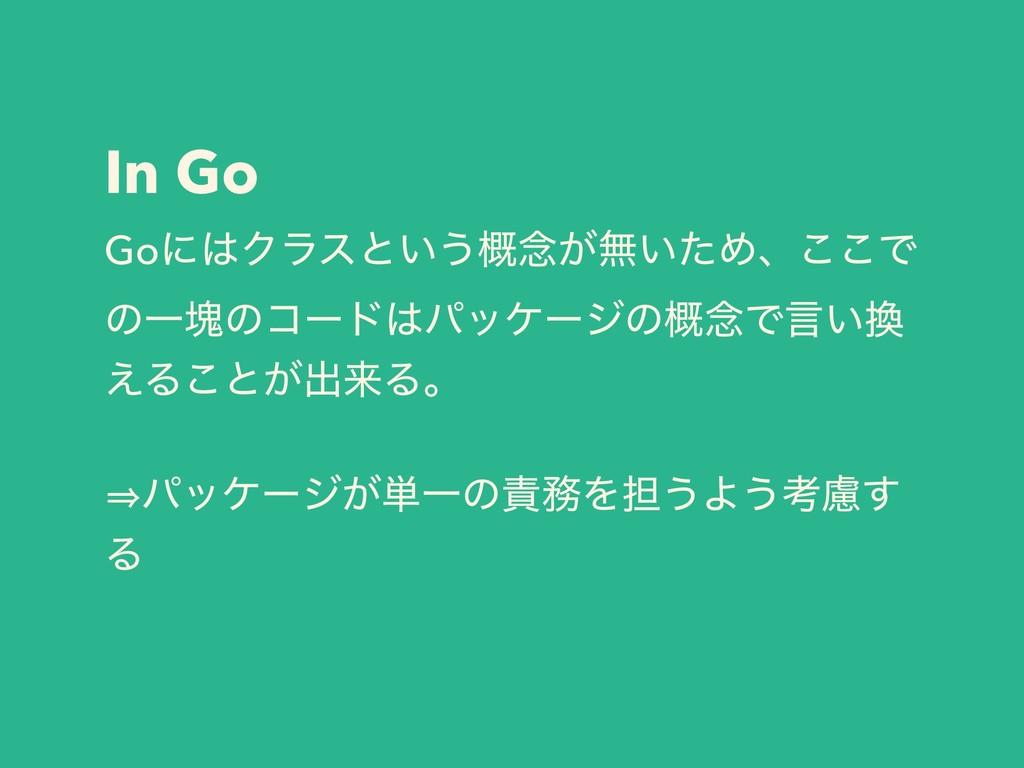 In Go GoʹΫϥεͱ͍͏֓೦͕ແ͍ͨΊɺ͜͜Ͱ ͷҰմͷίʔυύοέʔδͷ֓೦Ͱݴ͍...