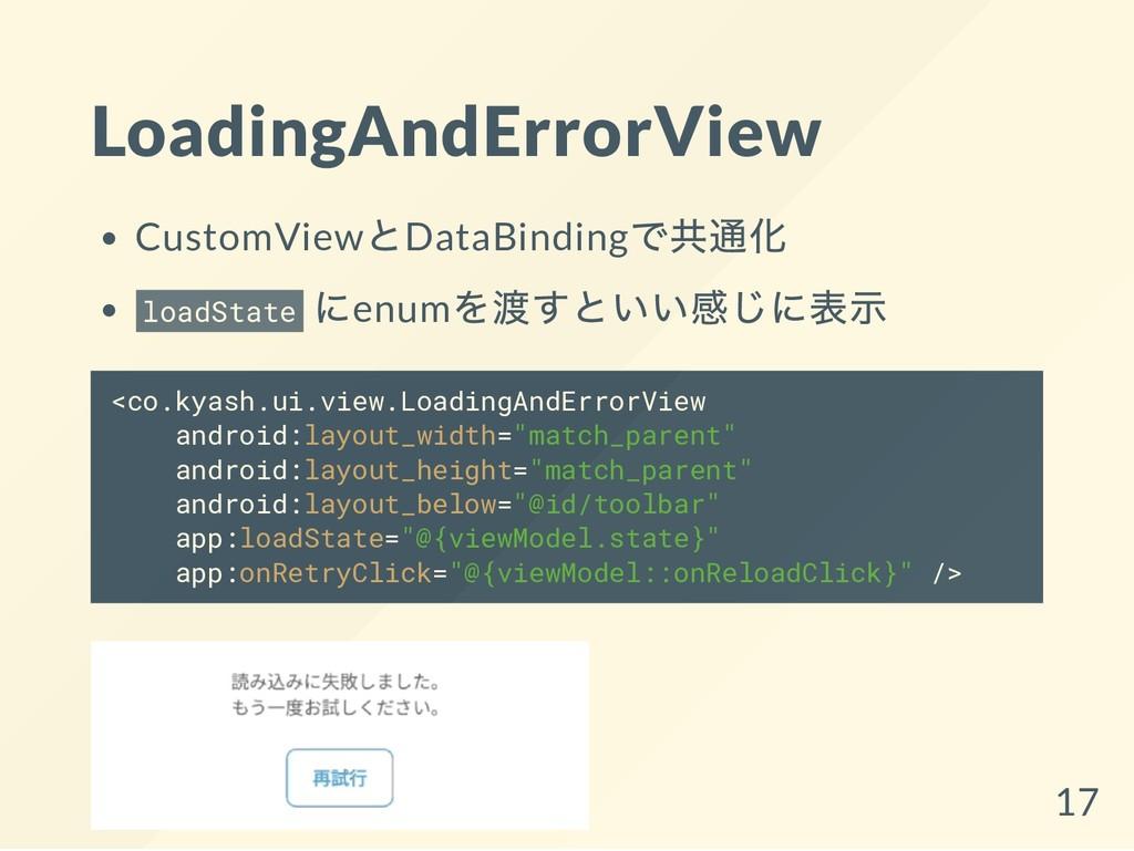 LoadingAndErrorView CustomView とDataBinding で共通...