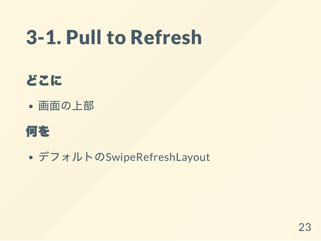 3-1. Pull to Refresh どこに 画面の上部 何を デフォルトのSwipeRe...