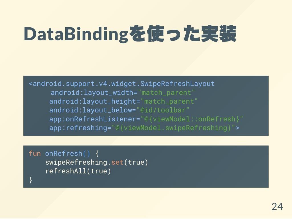DataBinding を使った実装 <android.support.v4.widget.S...