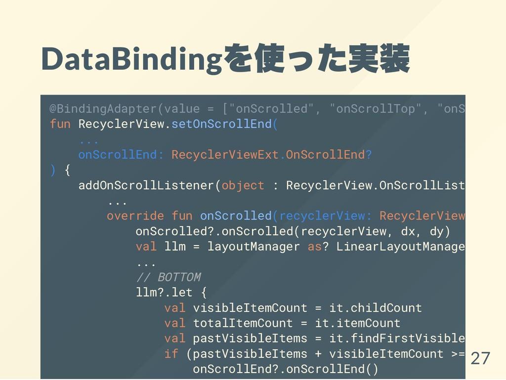 "DataBinding を使った実装 @BindingAdapter(value = [""on..."