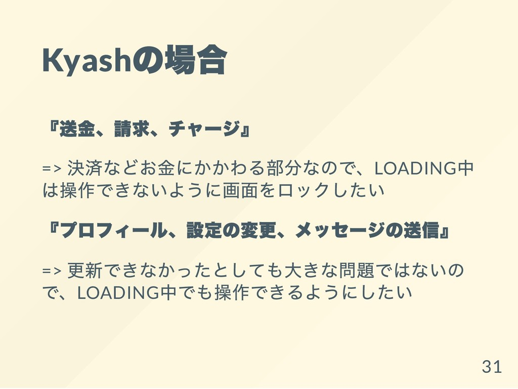 Kyash の場合 『 送金、 請求、 チャー ジ』 => 決済などお金にかかわる部分なので、...