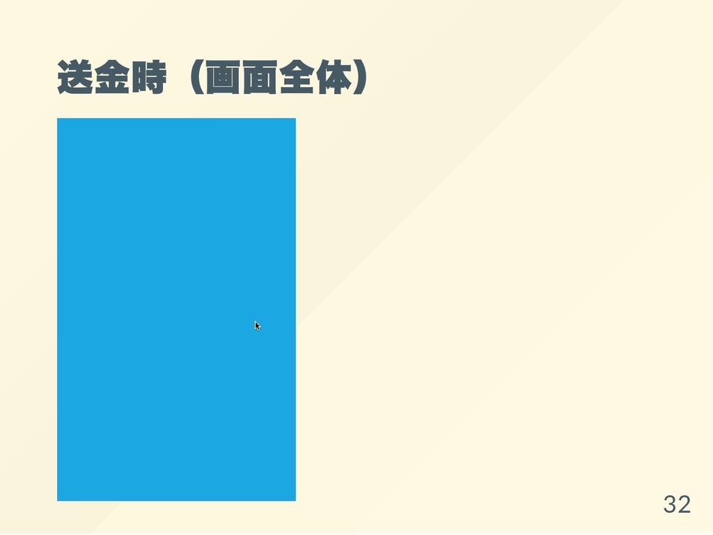 送金時( 画面全体) 32
