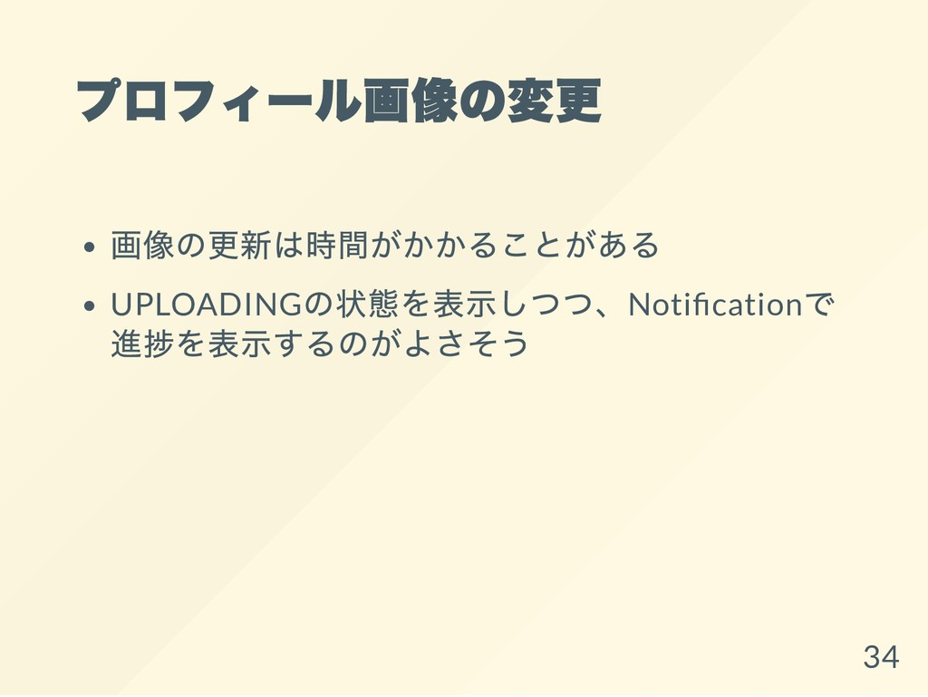 プロフィー ル画像の変更 画像の更新は時間がかかることがある UPLOADING の状態を表示...