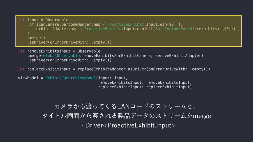 let input = Observable .of(scanCamera.barcodeNu...