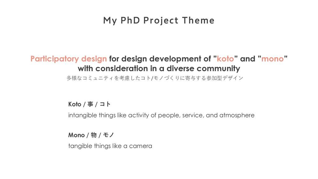 多様なコミュニティを考慮したコト/モノづくりに寄与する参加型デザイン .Z1I%1SPK...