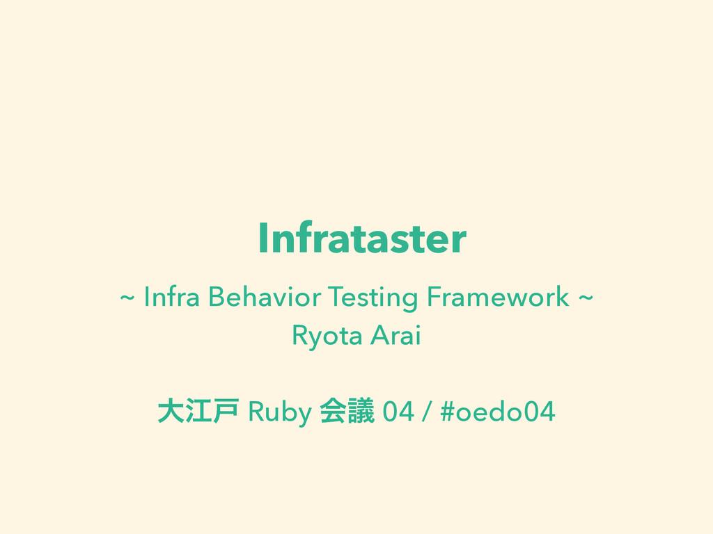 Infrataster ~ Infra Behavior Testing Framework ...
