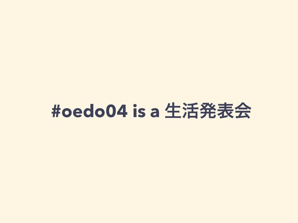#oedo04 is a ੜ׆ൃදձ