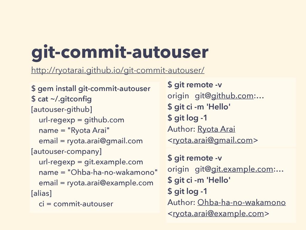 git-commit-autouser $ gem install git-commit-au...