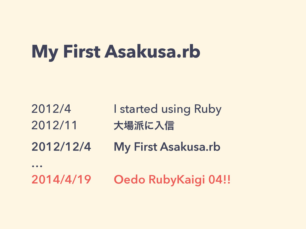 My First Asakusa.rb 2012/4 I started using Ruby...