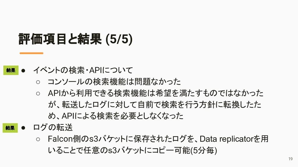 評価項目と結果 (5/5) ● イベントの検索・APIについて ○ コンソールの検索機能は問題...