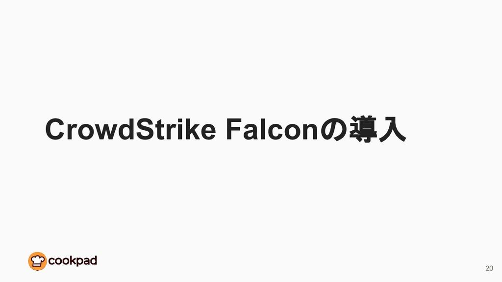 CrowdStrike Falconの導入 20
