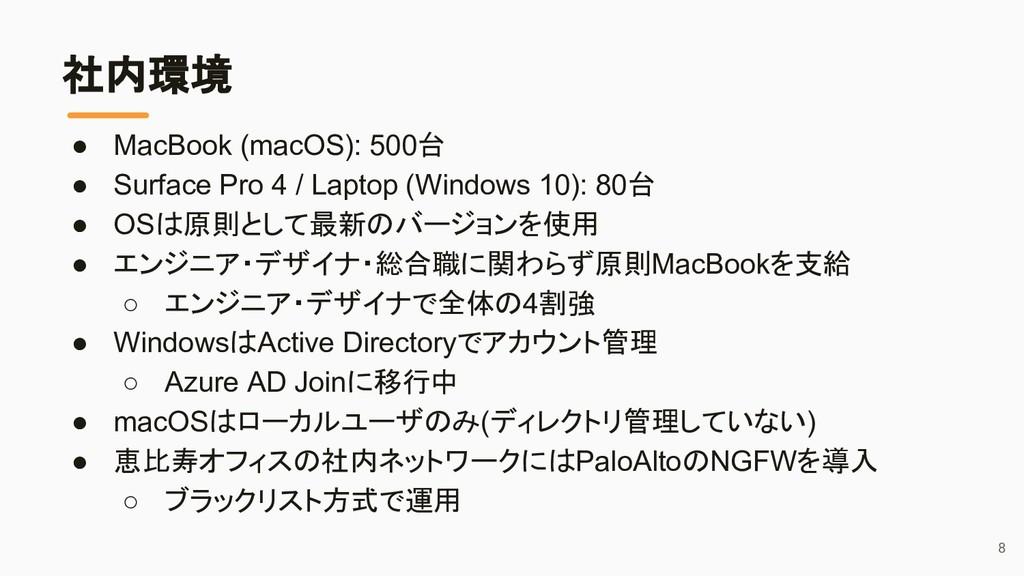 社内環境 ● MacBook (macOS): 500台 ● Surface Pro 4 / ...