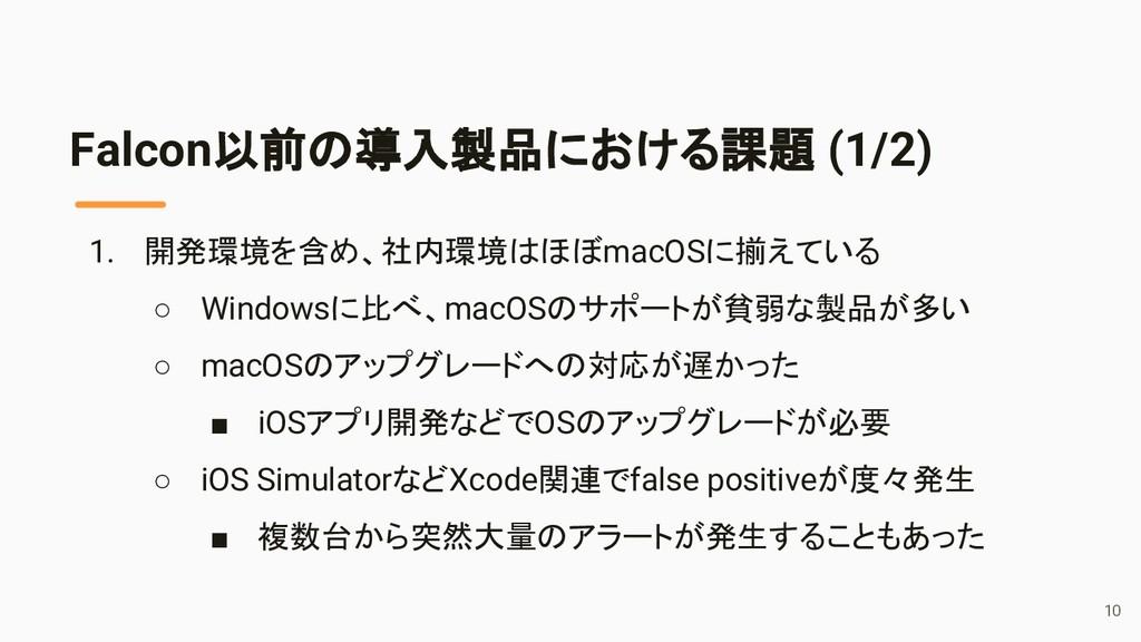 1. 開発環境を含め、社内環境はほぼmacOSに揃えている ○ Windowsに比べ、macO...