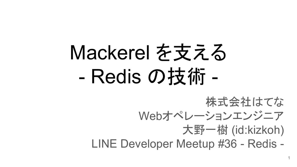 Mackerel を支える - Redis の技術 - 株式会社はてな Webオペレーションエ...