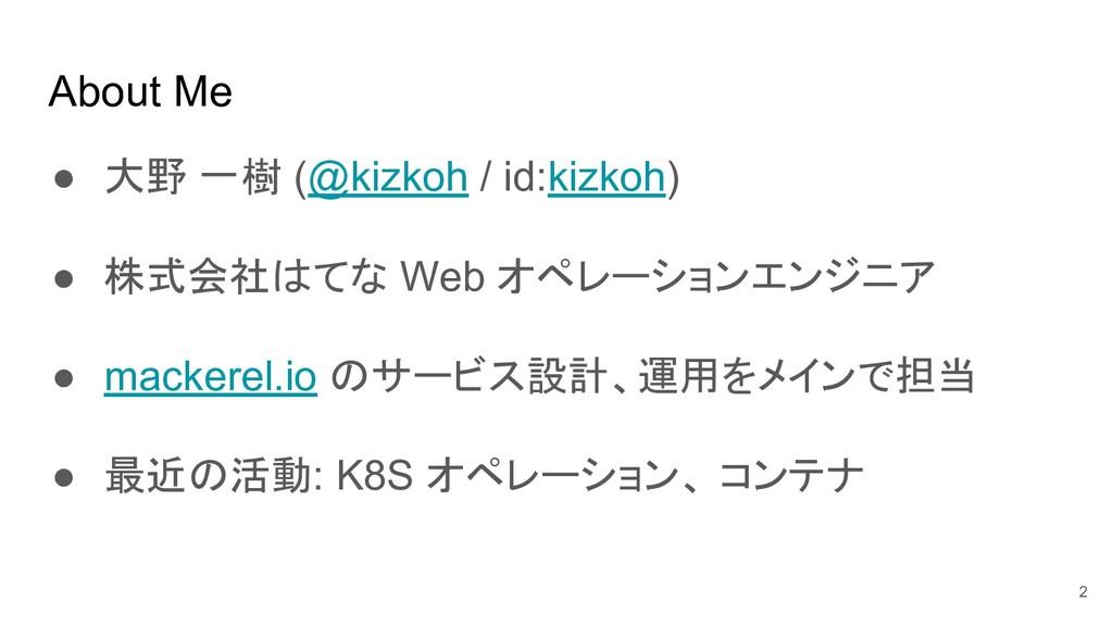 About Me ● 大野 一樹 (@kizkoh / id:kizkoh) ● 株式会社はて...
