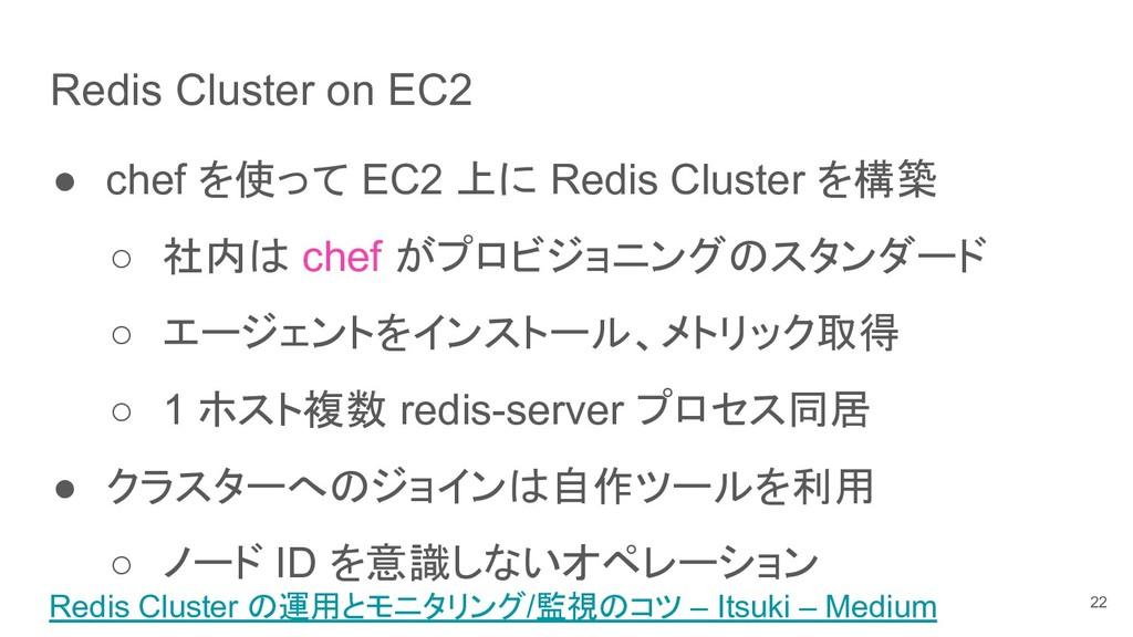 ● chef を使って EC2 上に Redis Cluster を構築 ○ 社内は chef...