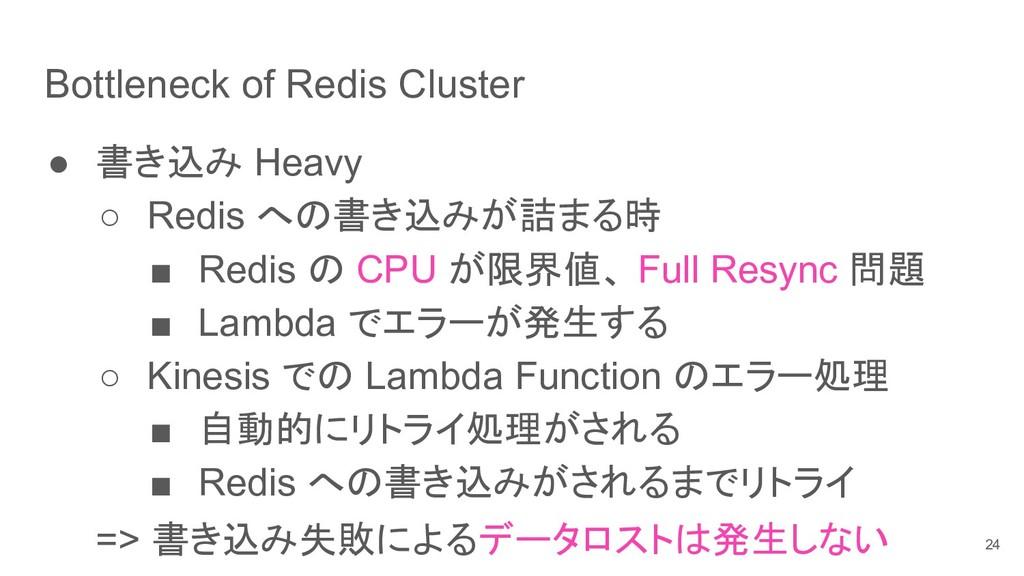 Bottleneck of Redis Cluster ● 書き込み Heavy ○ Redi...