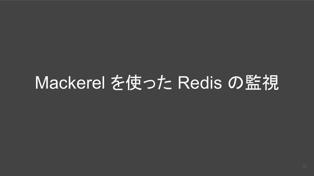Mackerel を使った Redis の監視 29