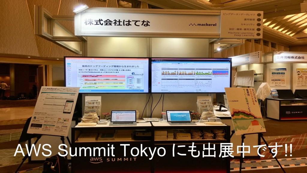 AWS Summit Tokyo にも出展中です!! 36