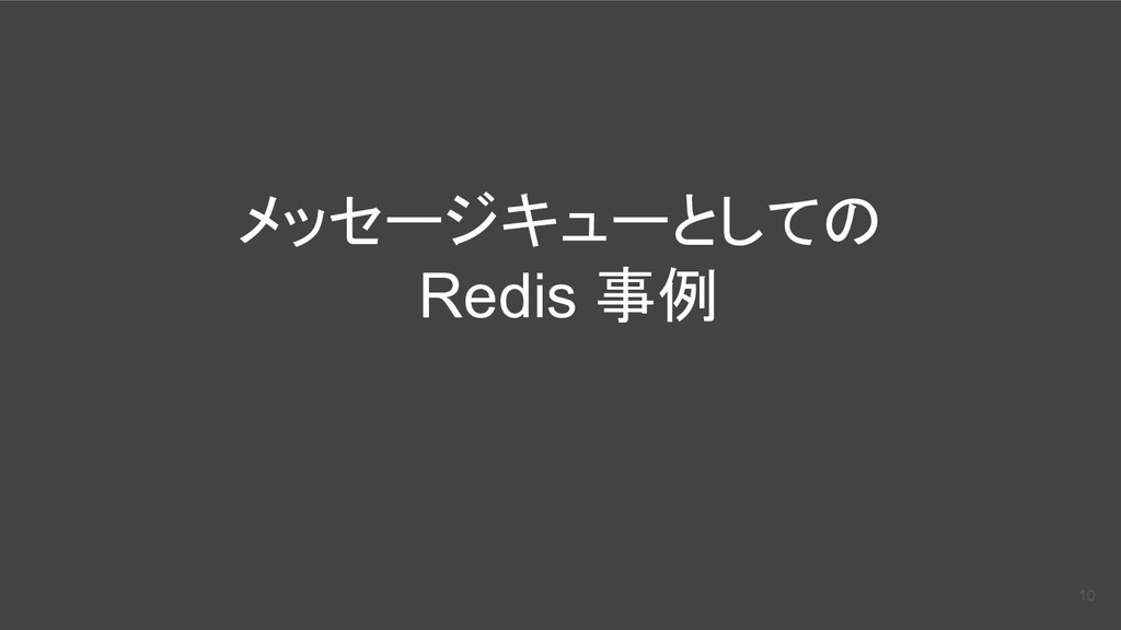 メッセージキューとしての Redis 事例 10