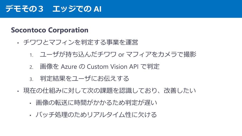 デモその3 エッジでの AI Socontoco Corporation • チワワとマフィン...