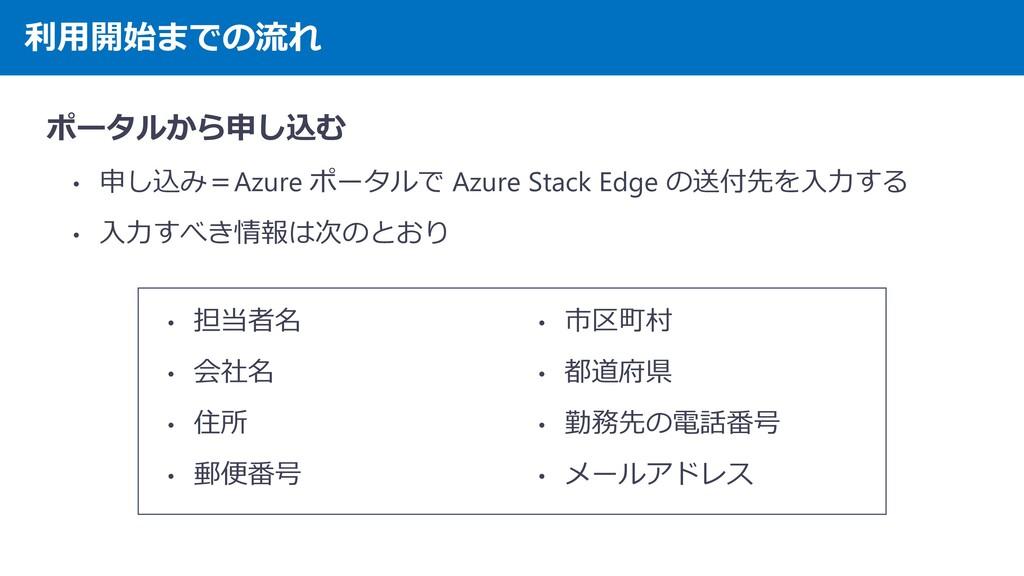 利用開始までの流れ ポータルから申し込む • 申し込み=Azure ポータルで Azure S...