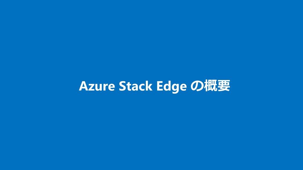 Azure Stack Edge の概要