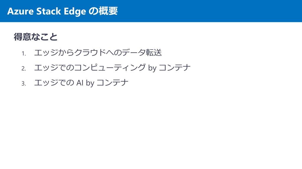 Azure Stack Edge の概要 得意なこと 1. エッジからクラウドへのデータ転送 ...