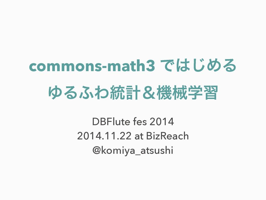 commons-math3 Ͱ͡ΊΔ ΏΔ;Θ౷ܭˍػցֶश DBFlute fes 201...