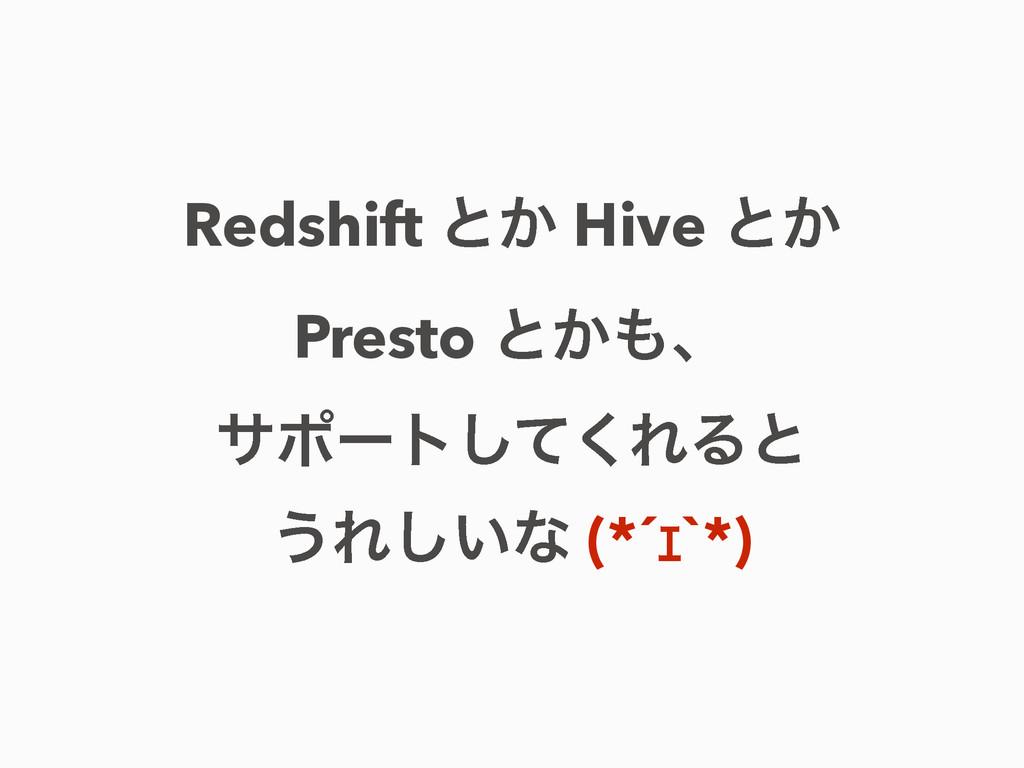 Redshift ͱ͔ Hive ͱ͔ Presto ͱ͔ɺ αϙʔτͯ͘͠ΕΔͱ ͏Ε͍͠...