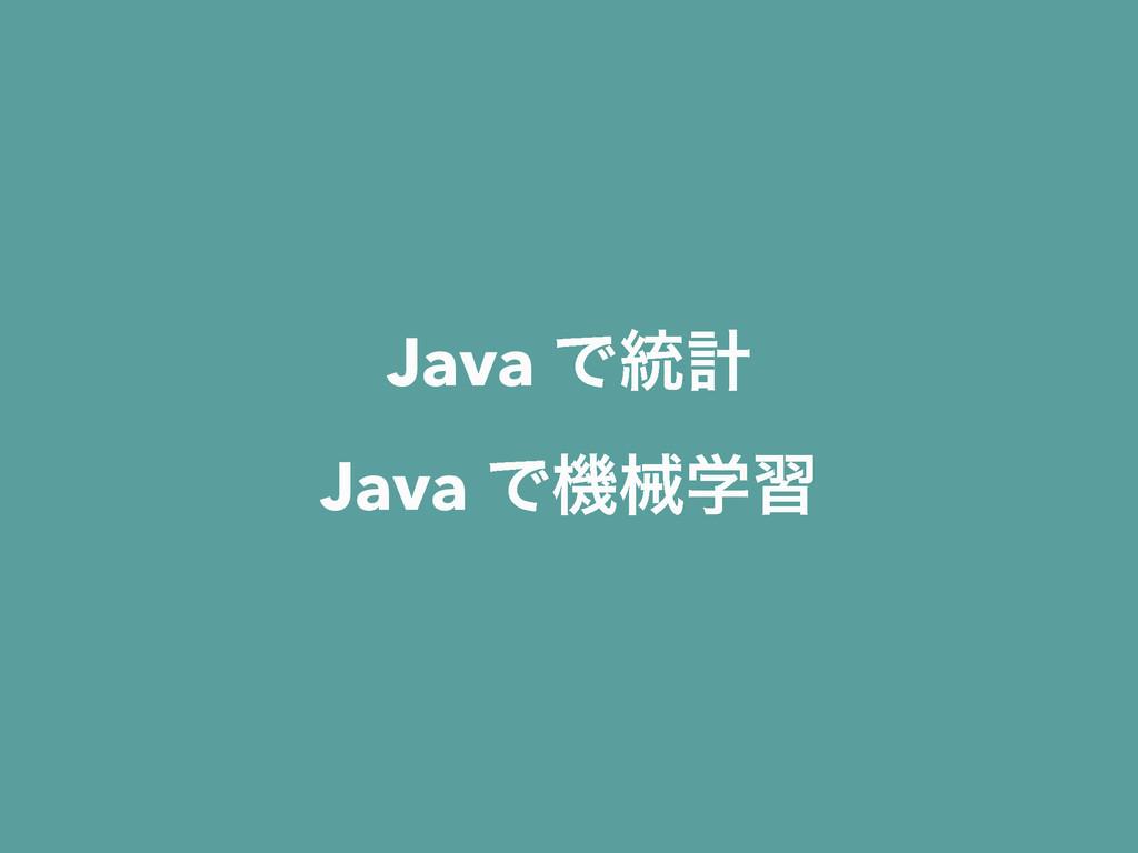 Java Ͱ౷ܭ Java Ͱػցֶश