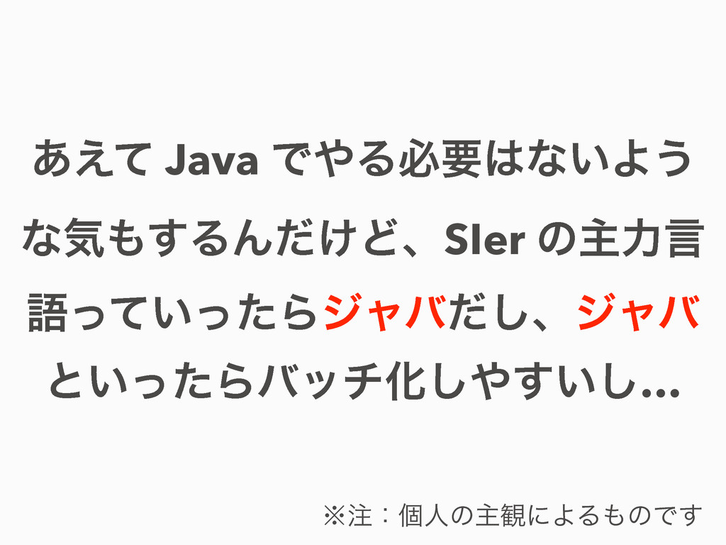 ͋͑ͯ Java ͰΔඞཁͳ͍Α͏ ͳؾ͢ΔΜ͚ͩͲɺSIer ͷओྗݴ ޠ͍ͬͯͬͨΒ...