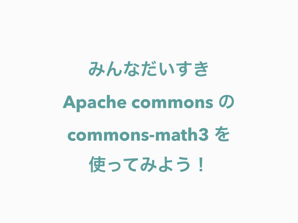 ΈΜͳ͍͖ͩ͢ Apache commons ͷ commons-math3 Λ ͬͯΈΑ͏ʂ