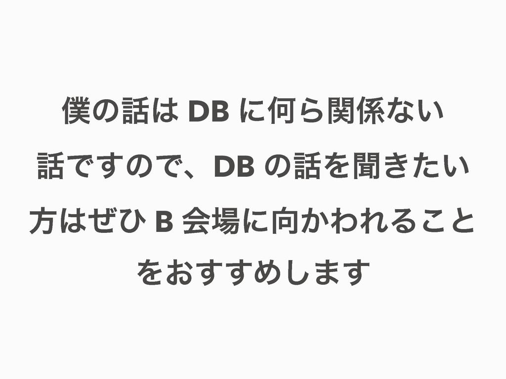 ͷ DB ʹԿΒؔͳ͍ Ͱ͢ͷͰɺDB ͷΛฉ͖͍ͨ ํͥͻ B ձʹ͔ΘΕ...