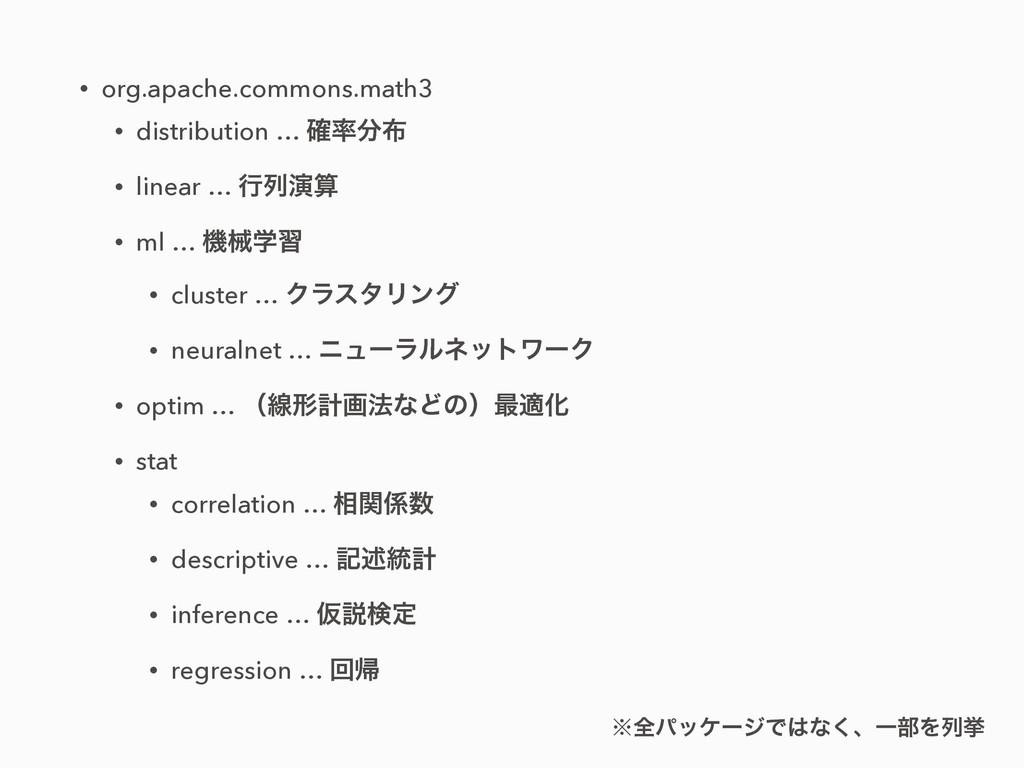 • org.apache.commons.math3 • distribution … ֬...