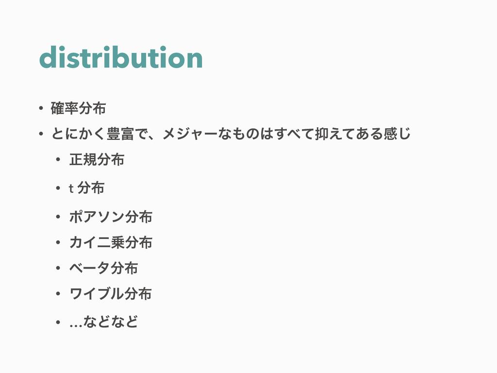 distribution • ֬ • ͱʹ͔͘๛Ͱɺϝδϟʔͳͷͯ͑ͯ͋͢Δײ...
