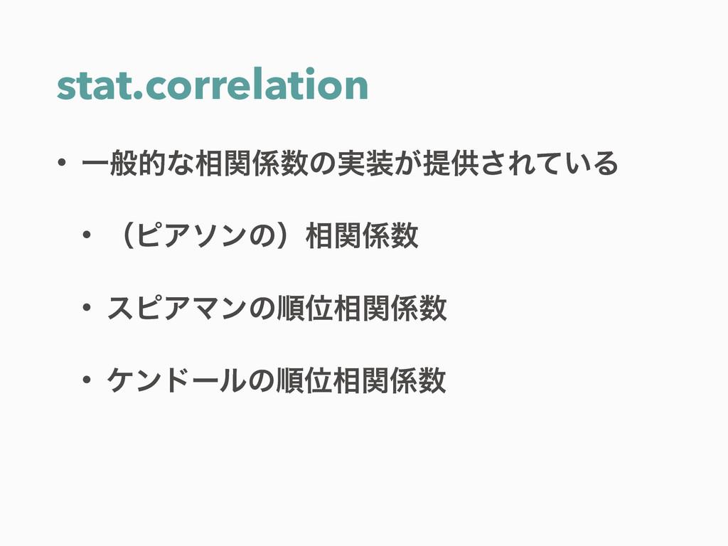 stat.correlation • Ұൠతͳ૬ؔͷ࣮͕ఏڙ͞Ε͍ͯΔ • ʢϐΞιϯͷ...