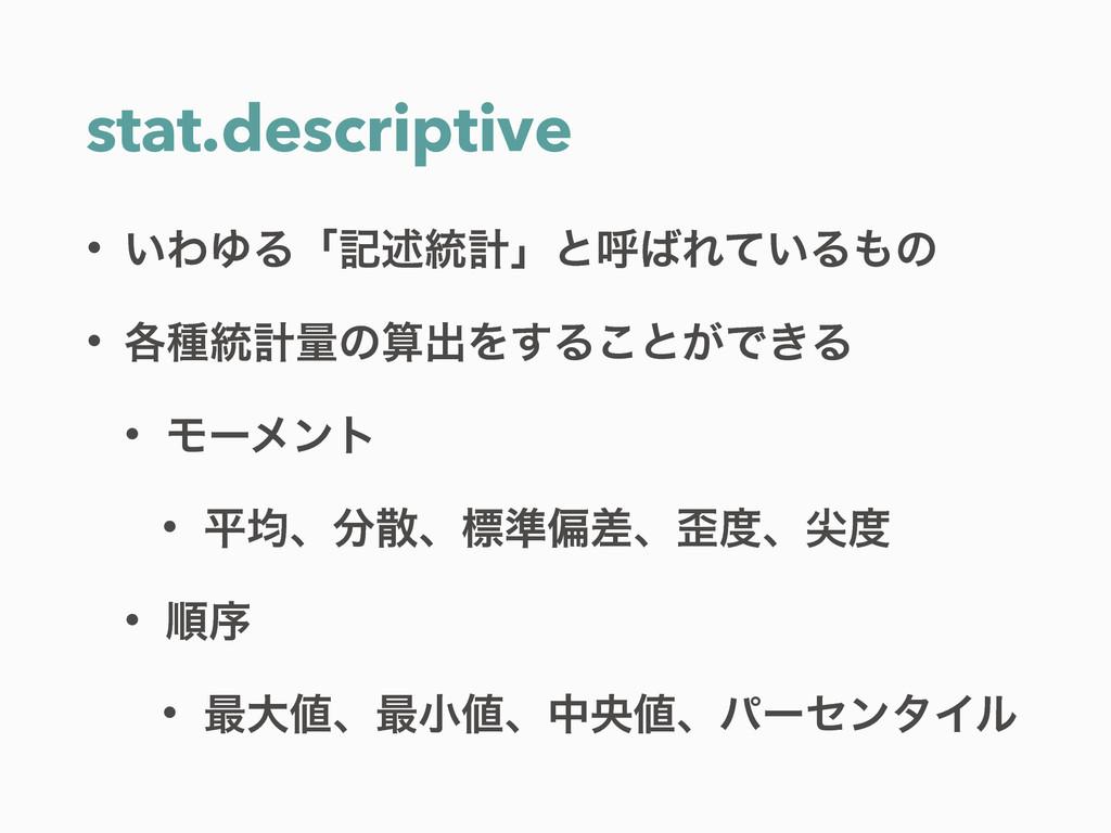 stat.descriptive • ͍ΘΏΔʮهड़౷ܭʯͱݺΕ͍ͯΔͷ • ֤छ౷ܭྔͷ...
