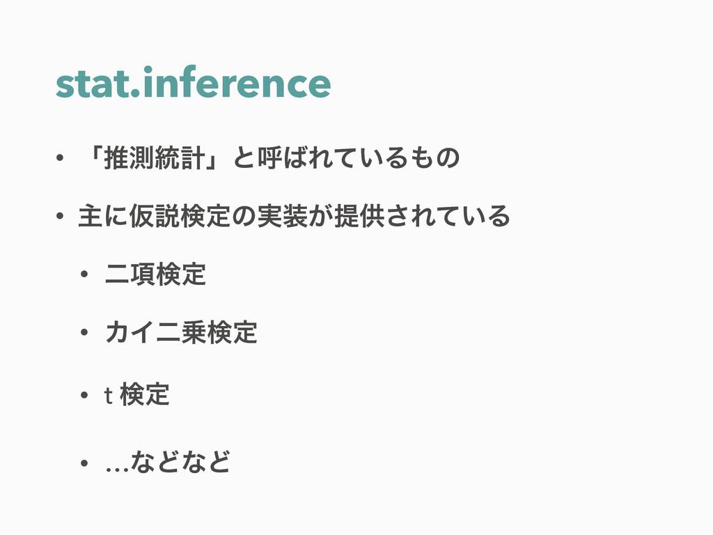 stat.inference • ʮਪଌ౷ܭʯͱݺΕ͍ͯΔͷ • ओʹԾઆݕఆͷ࣮͕ఏڙ...