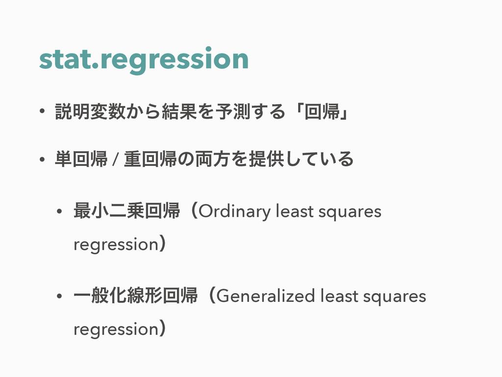 stat.regression • આ໌ม͔Β݁ՌΛ༧ଌ͢Δʮճؼʯ • ୯ճؼ / ॏճؼ...