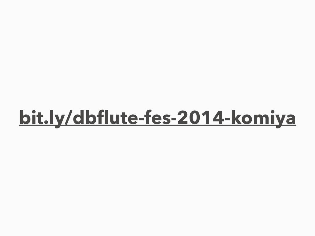 bit.ly/dbflute-fes-2014-komiya