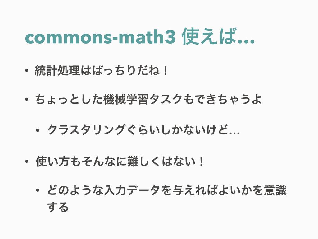 commons-math3 ͑… • ౷ܭॲཧͬͪΓͩͶʂ • ͪΐͬͱͨ͠ػցֶशλ...