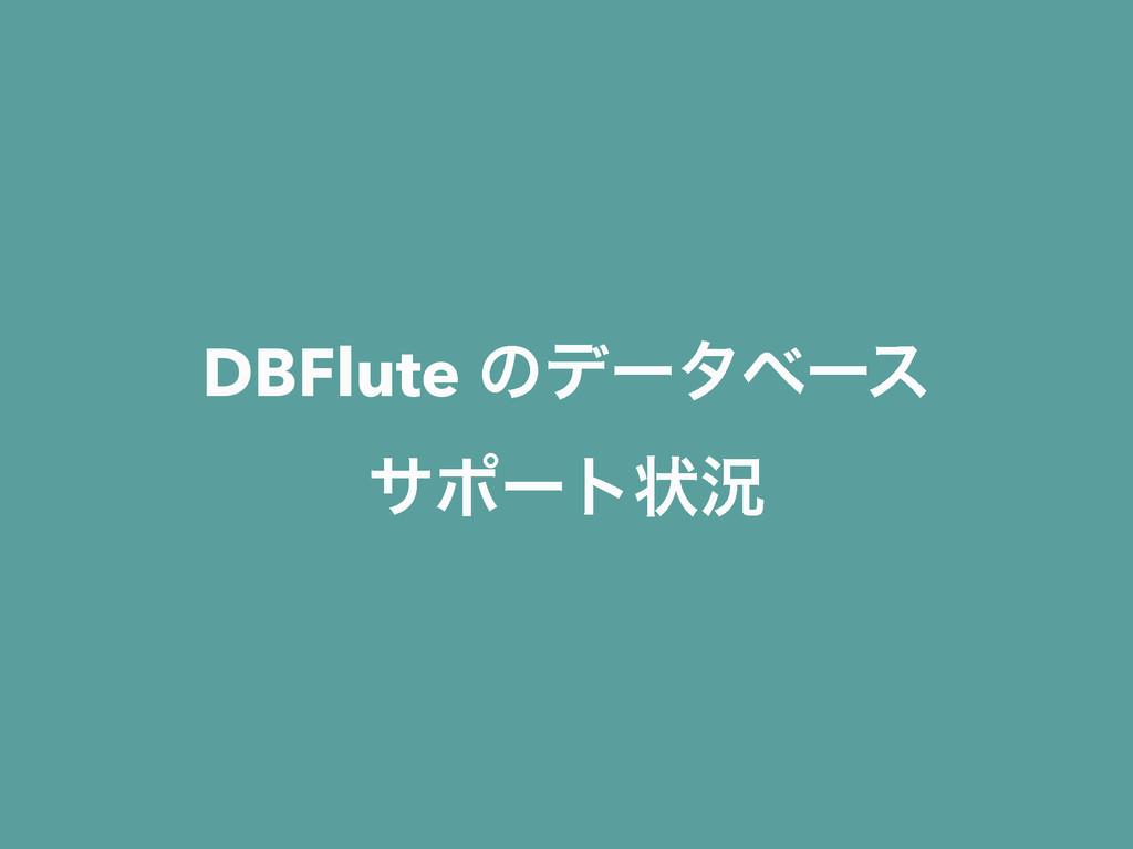 DBFlute ͷσʔλϕʔε αϙʔτঢ়گ